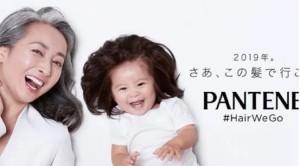 Reklamní obsah značky Panthene.